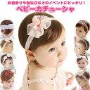 送料無料 赤ちゃん ヘアバンド ベビー カチューシャ かわいい ベビーヘアバンド 髪飾り 新生児 キッズ こども 子供 出…