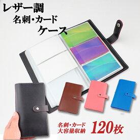 レディース カードケース 大容量 120枚 メンズ 手帳型 レザー 調 カードホルダー カード 収納 クレジットカード ポイントカード 診察券 名刺 入れ ER-CC120 [送料無料]