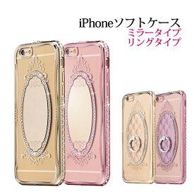 送料無料 iPhone7ケース キラキラ ミラータイプ/リングタイプ ミラー付 リングホルダー iPhone7 Plus iPhone6s iPhone6 iPhone6sPlus iPhone6Plus ケース ER-MICS・ ER-MIHR [SSS]
