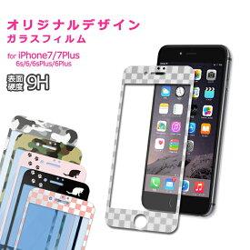ガラスフィルム 9H iPhone8 iPhone7 iPhone6s iPhone8Plus iPhone7Plus iPhone6sPlus 0.3mm 強化ガラス 強化ガラス保護フィルム 強化ガラスフィルム 全面 デザイン ER-GPC