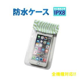 7117a03910 防水ケース 全機種対応 iPX8 防水 携帯 ケース 海 プール スマホケース iPhone iPhone7 Plus スマートフォン