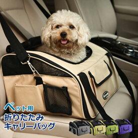 ペット キャリーバッグ ドライブボックス 小型犬 中型犬 犬 犬用 折りたたみ式 収納バック付き おでかけボックス おでかけ 折りたたみ ペット用品 ER-DGBOX