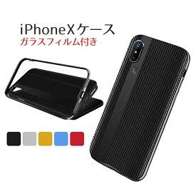 送料無料 iPhoneX ハード ケース JOYROOM フレーム 耐衝撃 ガラスフィルム付 iPhone X 10 カバー 携帯 カバー ケース アイフォン10ケース アイフォンケース アイフォン iphone ER-BP369