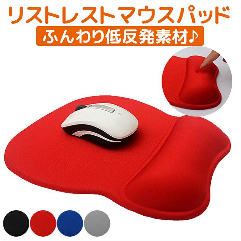 マウスパッド リストレスト リストレスト付マウスパッド リストレスト一体型 低反発 柔らかい マウスパット 手首 負担 軽減 PC パソコン 周辺機器 ER-FMPAD