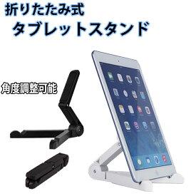 タブレット スタンド 折りたたみ式 角度調整対応 スマホスタンド iPad Pro Nexus Xperia Z Ultra GALAXY Tab ARROWS REGZA AQUOS PAD 出張 旅行 ER-TBST