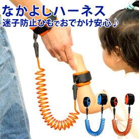 迷子防止ひも 迷子防止 迷子紐 長めの伸縮2.5m お散歩ハンドベルト 迷子対策ロープ 手つなぎ補助帯 ベルト ハーネス 子供 ベビー 安全 セーフティ ER-LSTG