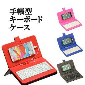 スマホケース 手帳型 キーボード Android搭載スマホ専用 キーボード付ケース モバイルキーボード 有線 microUSB ER-KBDCS