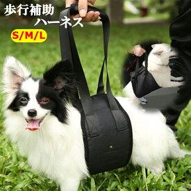 ドッグリフトハーネス 歩行補助ハーネス S/M/Lサイズ リフトハーネス 介護ハーネス 犬 ペット サポート カラフルドッグリフトハーネス (ブラック)ER-PCRE