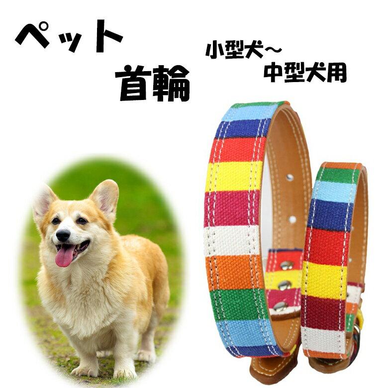 犬 首輪 Mサイズ Sサイズ かわいい 中型犬 小型犬 PUレザー 犬の首輪 犬首輪 可愛い おしゃれ ER-CLAR