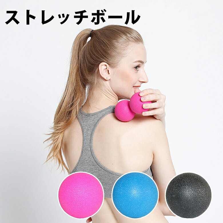 ストレッチボール マッサージボール ピーナッツ型 ピーナッツボール ツインボール マッサージ器具 ストレッチ 肩こり 首 全身