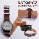 時計ベルト NATOタイプ 20mm PUレザー レザーNATOストラップ 時計 腕時計 ベルト 時計バンド NATOベルト NATOバンド …