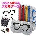 メガネケース おしゃれ かわいい 眼鏡ケース いろいろ使える 化粧ポーチ ペンケース ソーイングケース ポーチ フェルト