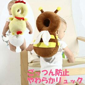 赤ちゃん 転倒 防止 リュック クッション ごっつん防止やわらかリュック 頭 転倒防止 ヘッドガード ごっつん ごっちん