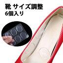 mitas 靴擦れ防止 ジェルパッド 6個入り 靴 サイズ調整 かかと クッション ヒール パンプス インソール 滑り止め 脱げ…