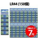送料無料 LR44 アルカリボタン電池 10個入りシート×15セット ボタン電池 1.5V ER-LR4410P_15M