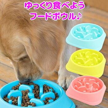 ペット早食い防止犬猫フードボウルスローフード丸飲み防止食器ペット用品ペットフードドッグフードキャットフード