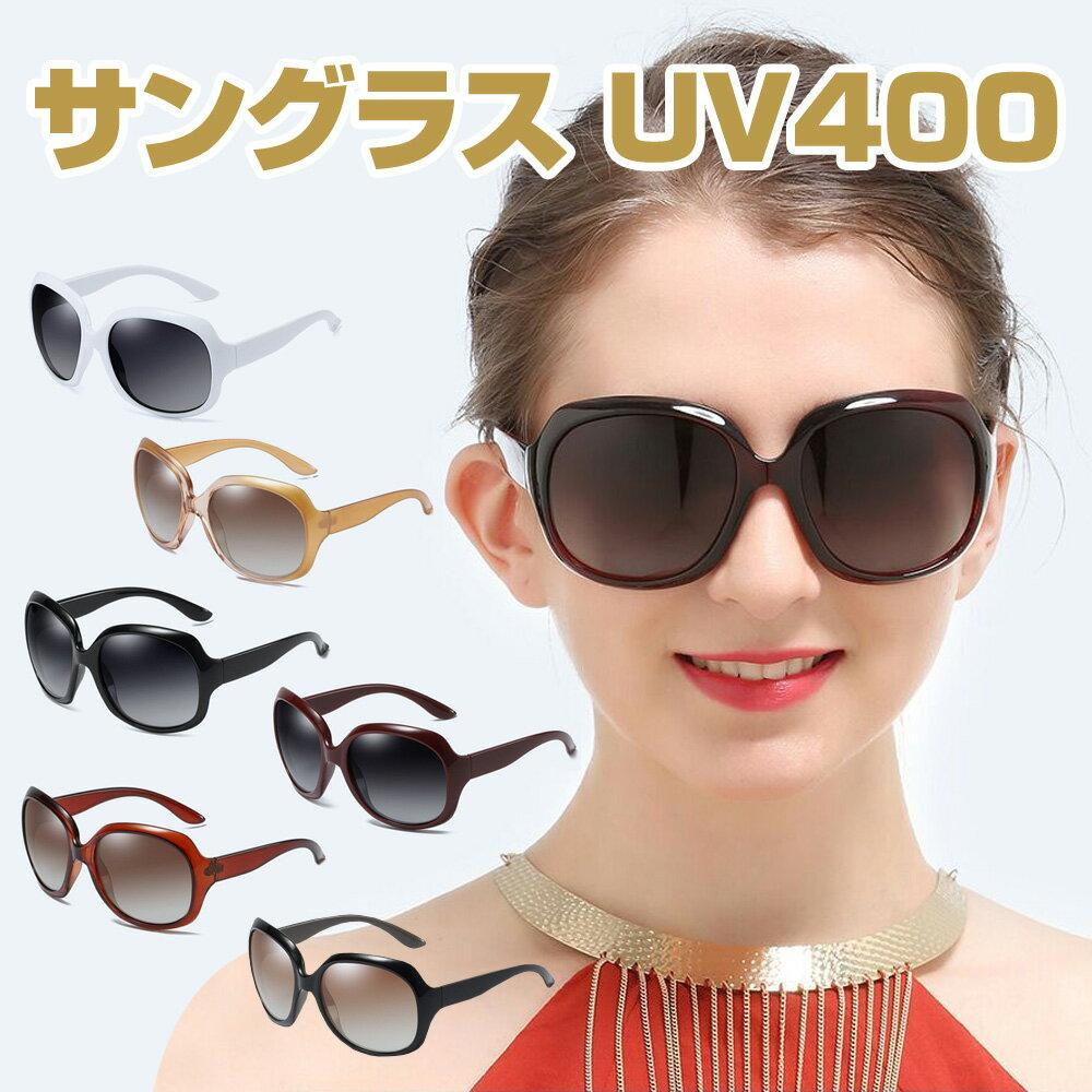 サングラス レディース UVカット UV400 大きめ ビッグフレーム 紫外線対策 UV対策 かわいい 可愛い おしゃれ