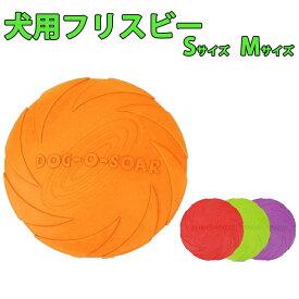 フリスビー 犬 Sサイズ15cm Mサイズ18cm ディスク ペット 柔らかい 投げる玩具 トレーニング おもちゃ ペット玩具 ペット用品 [SSS]