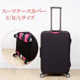 スーツケースカバー S/M/Lサイズ 汎用 18-20/22-24/24-26インチ 擦り傷 保護 汚れ ターンテーブル キャリーケースカバー