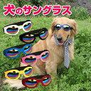 サングラス ペット ペットグラス 大きめ 中型犬 大型犬 犬のサングラス おしゃれ 可愛い 犬 メガネ ゴーグル インスタ…