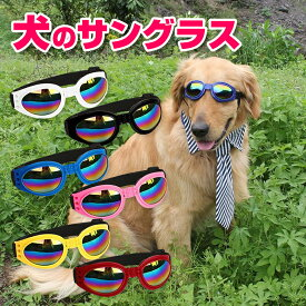 サングラス ペット ペットグラス 大きめ 中型犬 大型犬 犬のサングラス おしゃれ 可愛い 犬 メガネ ゴーグル インスタ映え