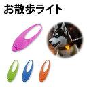 お散歩ライト LED シリコン ペット 犬 セーフティーライト 小型犬 中型犬 大型犬 夜間 散歩 首輪 ハーネス リード バ…