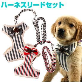 犬 ハーネス リード セット S/M/Lサイズ 小型犬 中型犬 ハーネスリードセット ペットハーネス 犬 ハーネス リード ペット用品