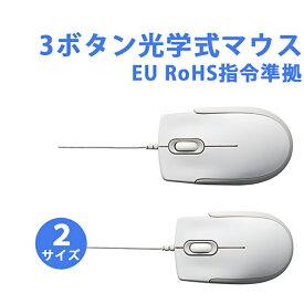 光学式マウス マウス EU RoHS指令準拠 3ボタン パソコン Windows Mac スタンダード スモール ELECOM エレコム M-K4URWH/RS M-K3URWH/RS