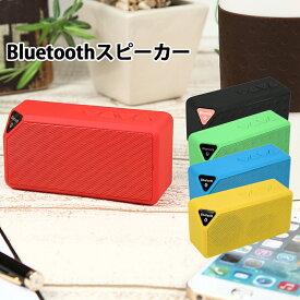 Bluetooth スピーカー ver 2.1対応 ワイヤレススピーカー USB 給電 ハンズフリー かわいい ブルートゥース スマートフォン スマホ iPhone アイフォン X-3 技適認証なし 送料無料