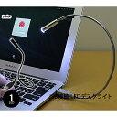 デスクライト USB LED 1球 1灯 フレキシブル アーム USBライト LEDライト フレキシブルアーム ピンポイント 照明 軽量…