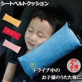 シートベルト クッション 【2個セット】 シートベルト枕 子供 シートベルトカバー シートベルトパッド シートベルト ストッパー 枕 シートベルトクッション ER-SBPLW_2M [送料無料]