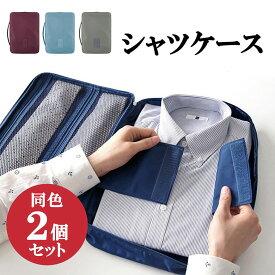 シャツケース 【同色2個セット】 ワイシャツケース ワイシャツネクタイケース ネクタイ収納 収納ケース 出張 旅行 トラベルバッグ ワイシャツ Yシャツ ネクタイ 小物 ER-YSCASE_2M [送料無料]