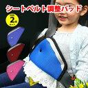 送料無料 シートベルトパッド 2個 シートベルトカバー 子供用 シートベルト調整パッド 三角タイプ 位置調節 カー用品 …