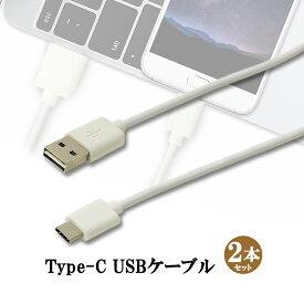 Type C USB Type-C ケーブル 約1m 2本 充電ケーブル USB2.0 Type-c対応充電ケーブル Type-Cケーブル 高速データ通信 standard-A Xperia エクスペリア Switch スイッチ (非純正) ER-TYPEC10_2M [送料無料]