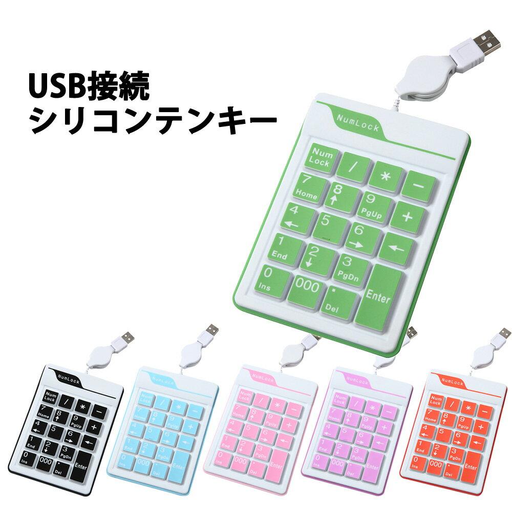 送料無料 USBテンキーボード シリコンテンキー かわいい USB巻取り式 防水タイプ 薄型設計 USB 巻き取り 巻取り 巻取 リール テンキーボード テンキー ER-KEYPAD