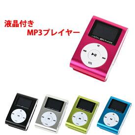 送料無料 MP3プレーヤー 液晶 おしゃれ メタリックデザイン クリップ式 スポーツ時最適 クリップ 充電式 曲探しが便利 充電用miniUSBケーブル イヤホン付 MPA-03