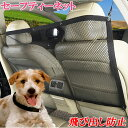 セーフティーネット 犬 運転中の飛び出し防止 汎用 ガードネット 防護ネット 車内用防護ネット ペット用品 車 カー用…