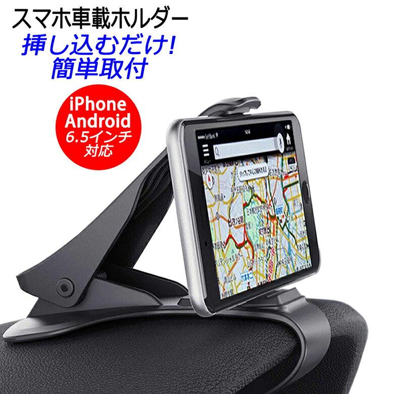 車載ホルダー スマホスタンド クリップ式 iPhone X iPhone8 スマホ 6.5インチ 車載 スマホ車載ホルダー ナビ ダッシュボード iPhoneX カー用品 ER-MHCP-BK