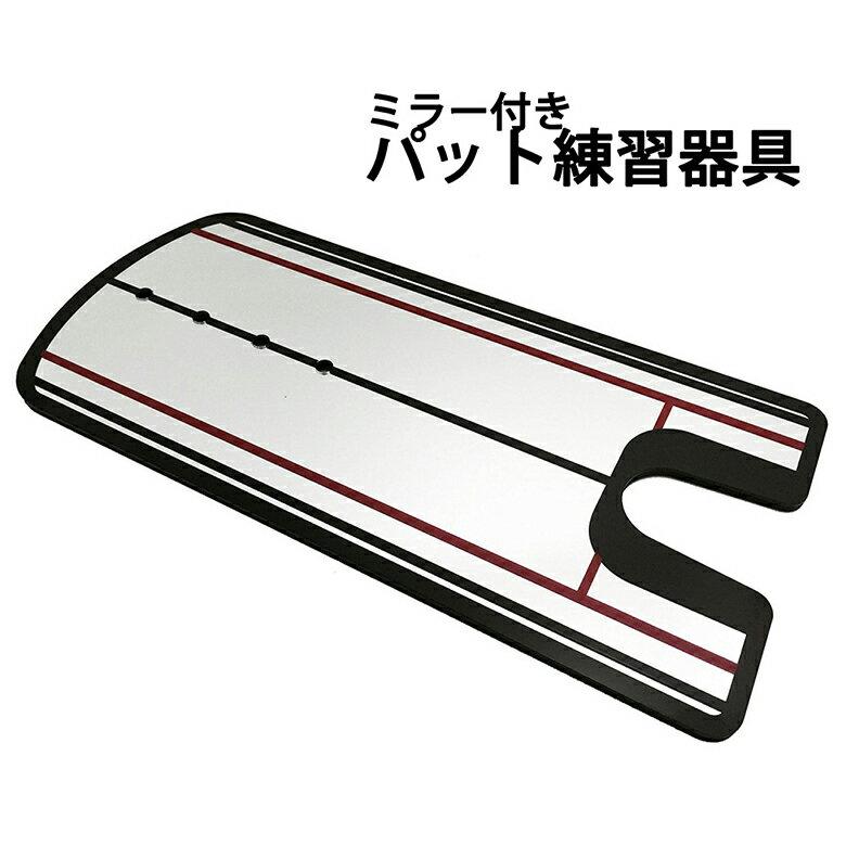 ゴルフ 練習器具 パッティング ミラータイプ ミラーパター練習器 パッティングミラー スタンス確認 ストローク確認 ゴルフ練習用品 ER-GFPM