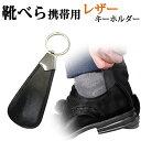 靴べら 携帯 キーホルダー レザー おしゃれ 靴ベラ 携帯靴べら シューホーン 靴べらキーホルダー キーリング メンズ …