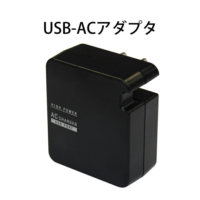急速充電器 ACアダプター 充電器 ACアダプタ 急速充電 2.4A 1ポート 折りたたみ PSEマーク USB充電器 USB-ACアダプタ iPhone X iPhone8 タブレット スマホ コンセント 海外対応 バルク品 USB24A