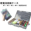 乾電池 収納ケース 電池ケース 乾電池ケース 単1 単2 単3 単4 角型 対応 電池 充電池 収納 ケース エネループ 整理 便…
