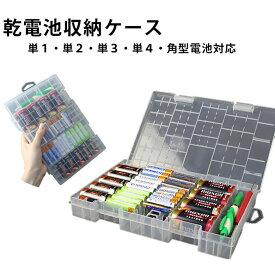 乾電池 収納ケース 電池ケース 乾電池ケース 単1 単2 単3 単4 角型 対応 電池 充電池 収納 ケース エネループ 整理 便利 スッキリ ER-BATTERYCASE [送料無料]