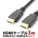 HDMIケーブル 3m V1.4 3D 映像対応 ハイスピード フルHD対応 金メッキ ゴールド端子 約3m 3.0m HDMI ケーブル ブルー…