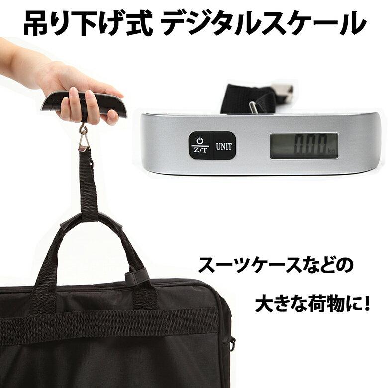 送料無料 デジタルスケール 50kg 吊り下げ 計測 旅行 手荷物 重量 防止 空港 スーツ トランク ケース 電子 はかり 旅行グッズ ストラップ ベルト WH-A04