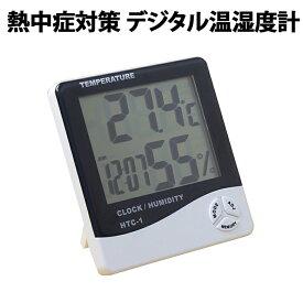 デジタル温湿度計 温湿度計 温度計 湿度計 時計 アラーム 温度 測定器 卓上 スタンド フック穴 単4 おしゃれ 熱中症 インフル うるおいチェックに ER-THHY [送料無料]