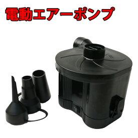 空気入れ 電動 電池式 ビニールプール や ビニールボード エアーベット 等に エアーポンプ 電動空気入れ 電池式空気入れ 電動エアーポンプ プール 夏物 ER-INFL
