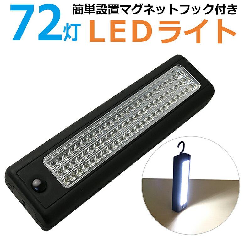 送料無料 LEDライト 72灯 大光量LEDライトバー 強力 明るい フック / マグネット で設置しやすい ハンディ 懐中電灯 卓上 アウトドア LED 乾電池式 ★1000円 ポッキリ 送料無料 ER-LBAR72