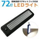 送料無料 LEDライト 72灯 大光量LEDライトバー 強力 明るい フック / マグネット で設置しやすい ハンディ 懐中電灯 …