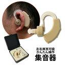 送料無料 集音器 耳かけ 左右両耳 対応 ボリュームダイヤル 音量調節機能 耳かけ集音器 集音機 電池式 LR44 イヤホン…